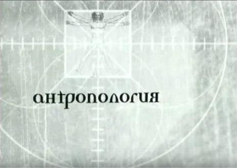 Антропология (НТВ, 12.01.2000) Александр Гордон