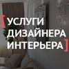 [МАСТЕРСКАЯ ИНТЕРЬЕРОВ] Иванны Дегтяренко