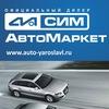 АвтоМаркет - автомобили с пробегом в Ярославле