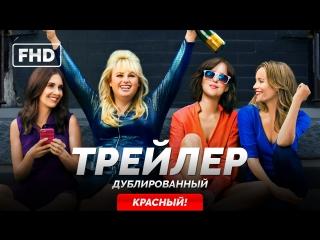 DUB | Трейлер (красный): «В активном поиске / How to Be Single» 2016