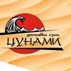 Доставка суши Красноярск - ЦУНАМИ