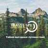 Travel Spy   Дешевые билеты и путешествия