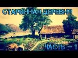 Поиски на месте старой деревни!