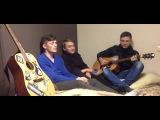 Алексей Понамарев, Би-2, Агата Кристи & Lumen - А мы не ангелы (cover live) by 18 and LIFE