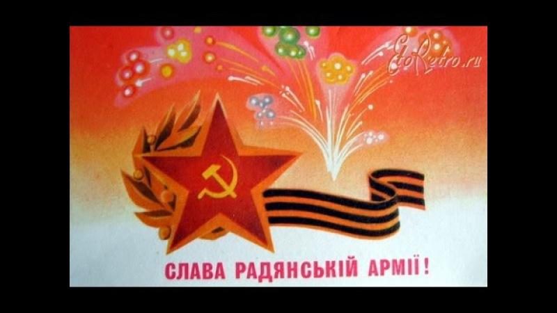 К 23 февраля от украинки... (Ирина Самарина-Лабиринт)
