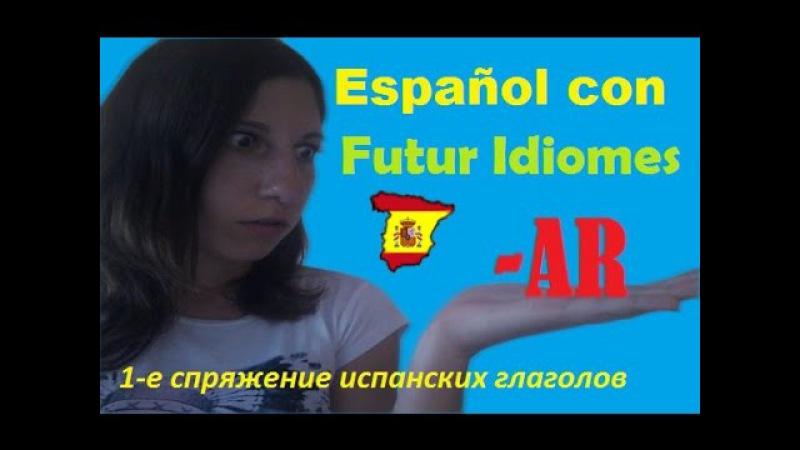 Испанский язык. Урок 9. Первое спряжение испанских глаголов. Глаголы на -ar.