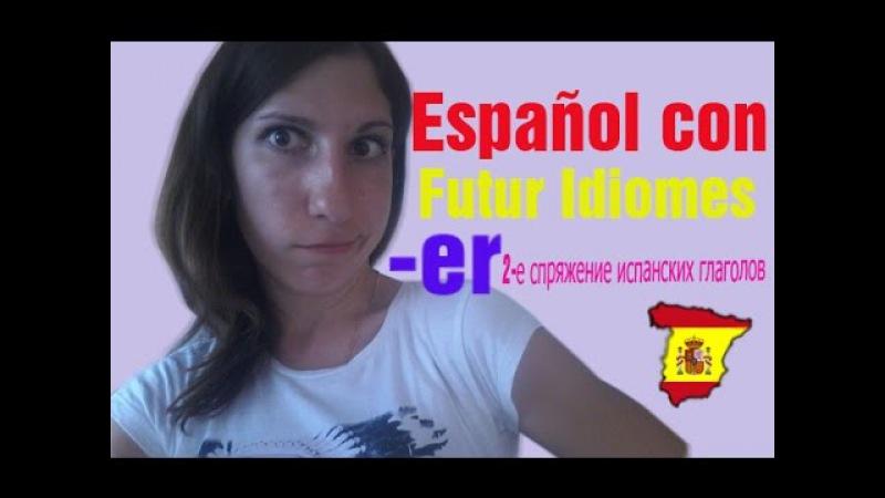 Испанский язык. Урок 10. Второе спряжение испанских глаголов.