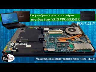 Как разобрать ноутбук Sony VAIO VPC-EB3M1R.Разборка и чистка ноутбука Sony VAIO PCG-71211V