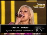 Ирина Круг - Жиган-лимон (LIVE)