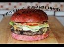 Бургер с кабанятиной и яблоком Burger with boar and apple