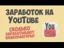Сколько зарабатывает Ивангай (EeOneGuy), PewDiePie, Катя Клэп, Мистер Макс (Цифры)