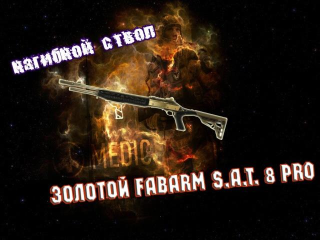 Warface : Обзор на Золотой Fabarm S.A.T. 8 Pro