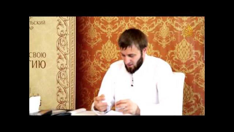 Абу Умар Саситлинский Исламская этика Ислам и его ответвления урок 2