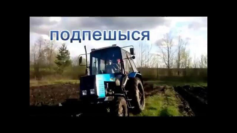 Orka\Вспашка земли тракторам мтз 82.1 плн 2-35㋡, AgroTv belarusi