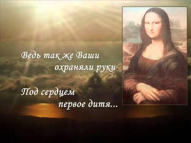 Джоконда Музыка ДиДюЛя wmv