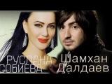 Руслана Собиева и Шамхан Далдаев роман длиною в жизнь