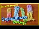 Как покрасить нитки дома Эксперимент