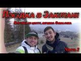 Поездка в Закопане (Часть 2). Прогулка по центру, вершина Gubalowka