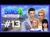 The Sims 4 | Династия Гамильтон #13 - Пора в школу!