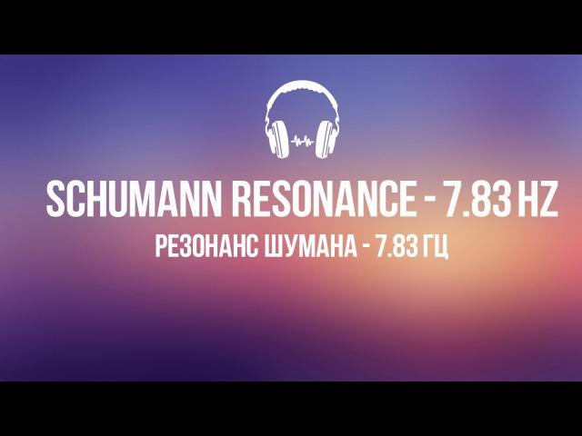 Schumann Resonance - 7.83Hz Резонанс шумана 7.83 Гц Звук Земли