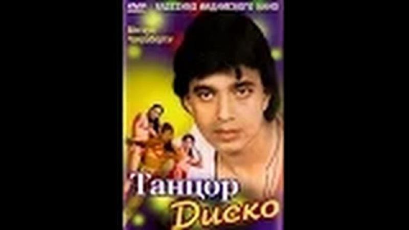 Танцор диско HD Индия 1983 смотреть в хорошем качестве