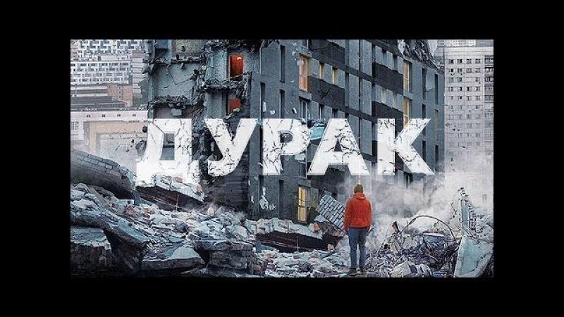 ДУРАК Фильм Юрия Быкова