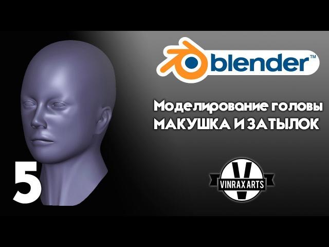 5 Blender 3D: Моделирование головы | Макушка и Затылок