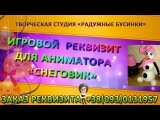 Реквизит для аниматора Снеговик. Ведущая праздников Светлана Измаил