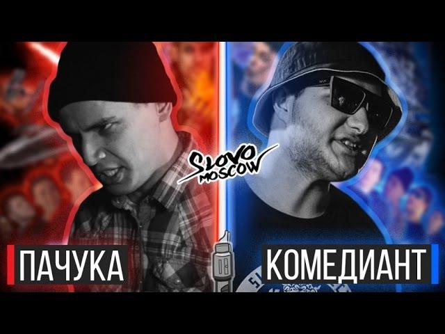 SLOVO MOSCOW - КОМЕДИАНТ vs ПАЧУКА (S3 | 1/4)
