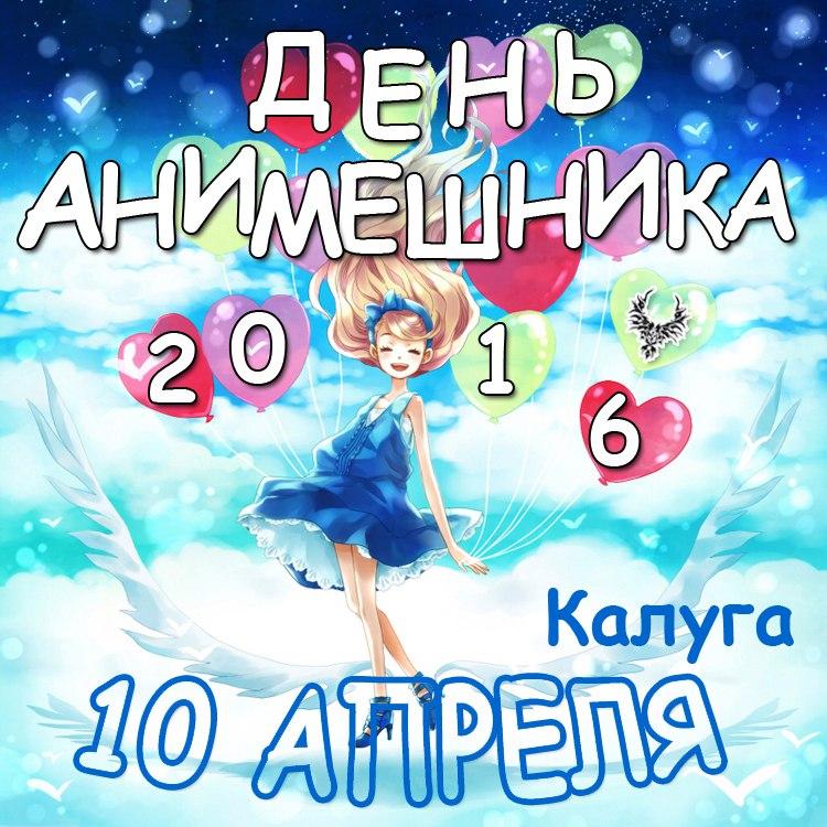 Афиша Калуга День Анимешника - 2016, Калуга, 10 апреля!