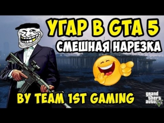 FUNNY MONTAGE #2 - GTA by 1st Gaming Team