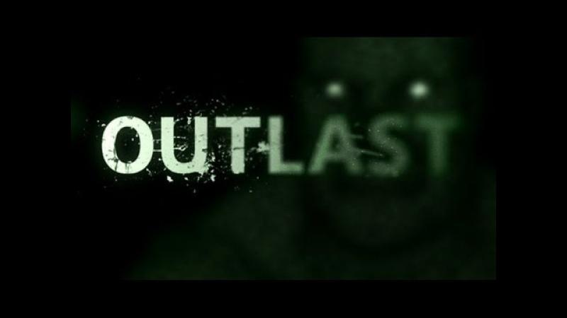 Outlast серия 6 - гребаные предохранители