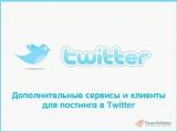 Twitter – самый популярный сервис микроблогинга - Приложения для постинга в Twitter