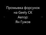 промывка форсунок на Geely CK