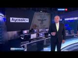 Киселёв признал подделку удостоверения офицера СС