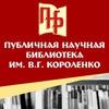 Публичная научная библиотека им. В.Г. Короленко