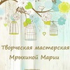 Творческая мастерская Марии Мрыхиной
