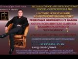 ВЛАДИМИР КУРСКИЙ-ПРИГЛАШЕНИЕ НА ПРЕЗЕНТАЦИЮ ЮБИЛЕЙНОГО АЛЬБОМА