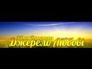 Поздоровлення з Днем Народження церкви Джерело Любовімісто Ніжин від церкви Завітмісто Кременчук