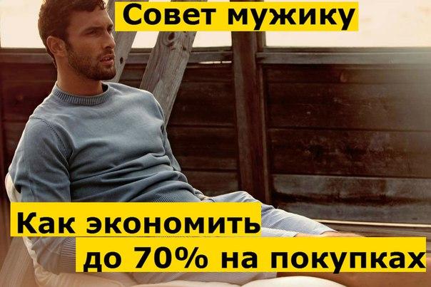 Cовет: Как сэкономить до 70% при покупках.
