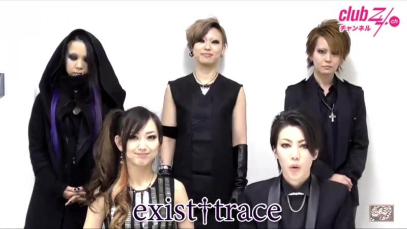"Exist†trace:「stylish wave CIRCUIT '16 春の嵐 ""今宵、乱れ打ち""」意気込みコメント"