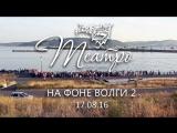 шоу-балет ТЕАТРО / НА ФОНЕ ВОЛГИ 2 // 17.08.16