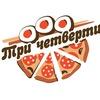 Три четверти доставка пиццы, суши в Калининграде