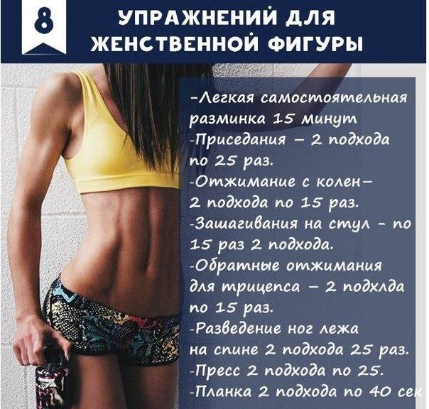 Упражнения фигуры домашних условиях 110