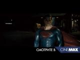 Бэтмен против Супермена - финальный трейлер