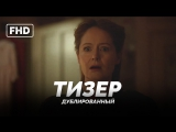DUB | Тизер: «Проклятие Аннабель 2 / Annabelle 2» 2017