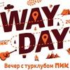 ПИК - Way Day 2016