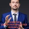 Я развиваю сверхспособности с В.Бронниковым