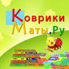 КоврикиМатыРу - Развивающие коврики пазлы!