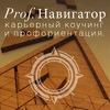Prof.Навигатор⇒ Профориентация и поиск призвания